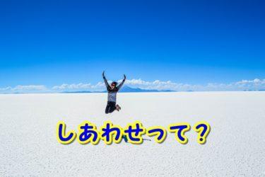 幸せになりたい?|幸せの共通項とは。幸せを考える。