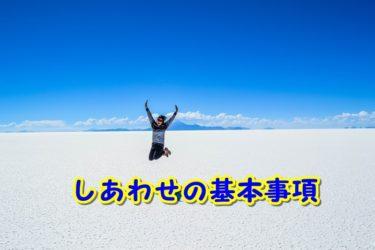 幸せになりたい|幸せの共通項とは。幸せの基本事項について1