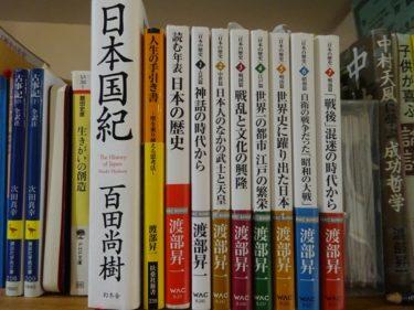 【日本を知ろう】歴史?国史?|日本人にとっての正しい国史とは