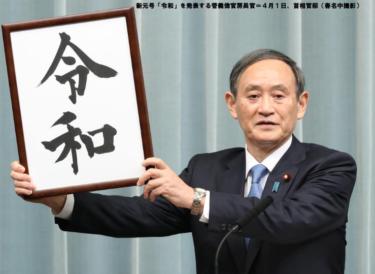 菅義偉首相待望論|安倍首相の次は誰になる?頑張れ令和おじさん!