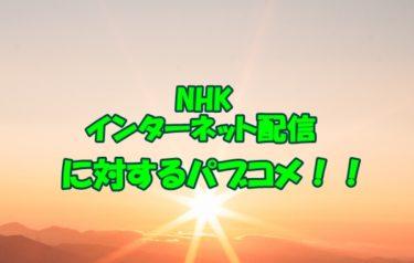 こっそり総務省|NHKインターネット配信に関するパブコメ|緊急拡散