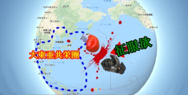【日本人よ、前を向け】欧米列強の大罪|アメリカの罪、日本の抵抗Ⅱ