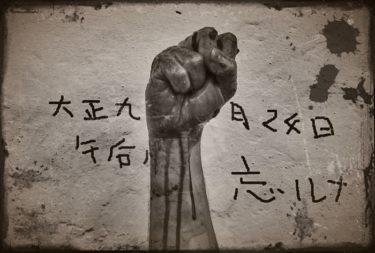 【日本人よ、前を向け】欧米列強の大罪|共産革命の闇|尼港事件