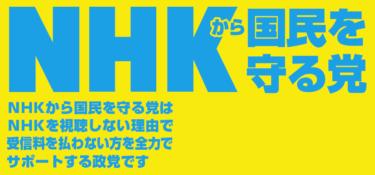 N国党|NHKの闇を暴露していた!頑張れ立花孝志、NHKをぶっ潰せ!