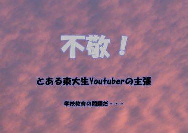 【日本を知ろう】バカな東大生|皇室の意味がわからない日本人