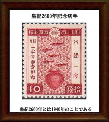 【日本を知ろう】国體5|神武天皇の詔と平和思想|八紘一宇とは