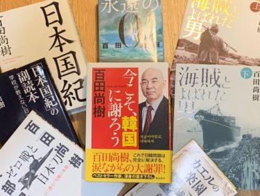 【日本を知ろう】日本と韓国|百田尚樹氏「今こそ韓国に謝ろう」