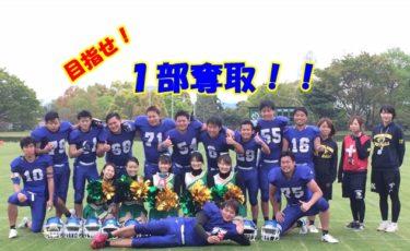 【GAMBLERS 2019】秋季リーグ開幕! 今年こそ1部昇格を!!