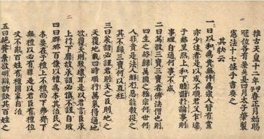 【日本を知ろう】国體11 天皇と日本の政体|十七条の憲法