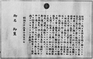 【日本を知ろう】国體9|教育勅語に込められた国體の真髄