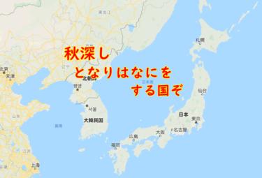 【よくわかる】問題児韓国|対日本|「振り上げた拳」を下せない理由
