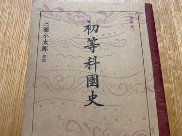 【子供達に遺す】日本の国史|日本人とは|地政学的側面とその特徴1