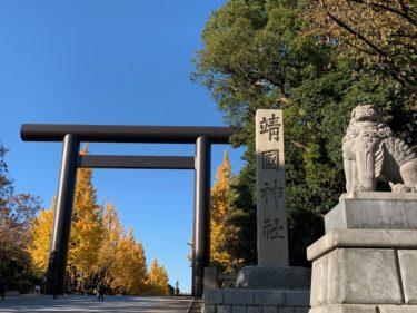 【感謝を忘れない】じいちゃんに会いに 靖国神社に行ってきた
