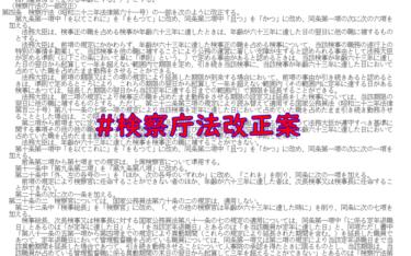 【馬鹿丸出し】#検察庁法改正案|著名人が多数書き込み|理解してる?