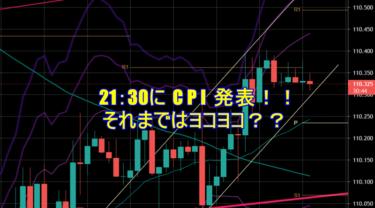 21:30に米CPI発表(⌒∇⌒)それまでヨコヨコ?